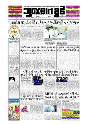Epaper 14 Jun 2017