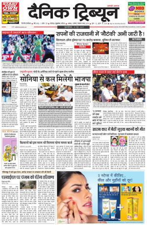 DT_15_June_2017_Gurgaon