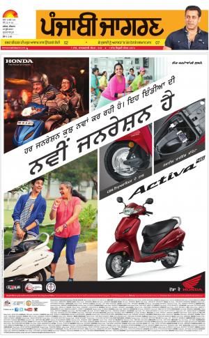 GURDASPUR: Punjabi jagran News : 15th June 2017