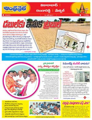 15-6-2017 Rangareddy