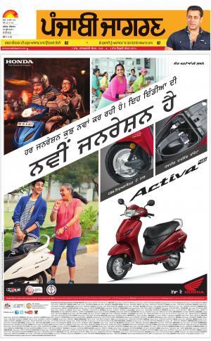 Chandigarh: Punjabi jagran News : 15th June 2017
