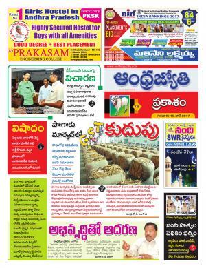 Andhra Jyothy Telugu Daily Prakasam, Thu, 15 Jun 17