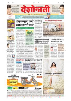 15th Jun Nagpur Main