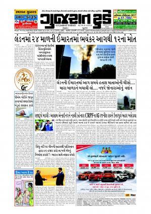Epaper 15 Jun 2017