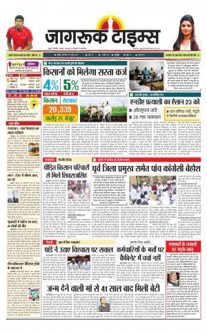 15-Jun-2017 Epaper Jagruk times