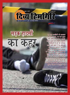 Year:-07,-Issue:-02,-11 June -2017