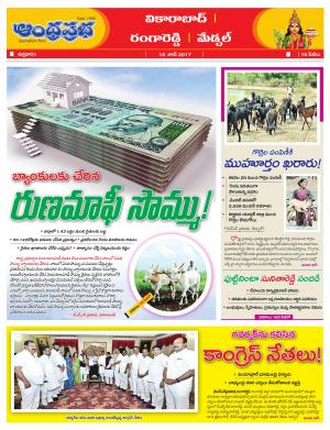 16-6-2017 Rangareddy