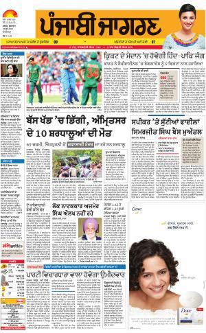 Chandigarh: Punjabi jagran News : 16th June 2017