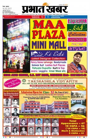 Deoghar City