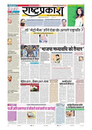 16th Jun Rashtraprakash