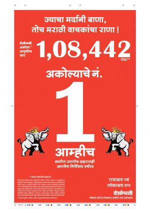 16th Jun Nagpur Main