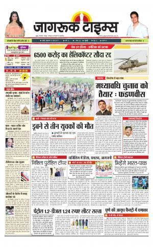 16-Jun-2017 Epaper Jagruktimes