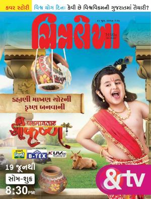 Chitralekha Gujarati - June 26, 2017