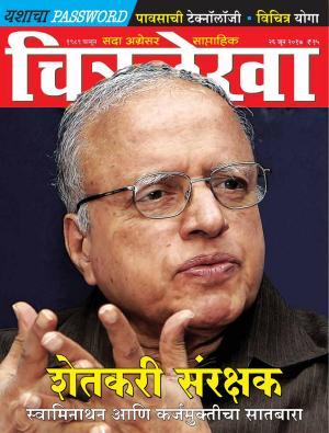 Chitralekha Marathi - June 26, 2017