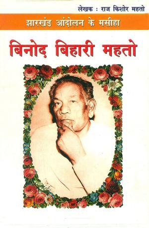 झारखण्ड आंदोलन के मसीहा बिनोद बिहारी मेहतो : Jharkhand Andolan Ke Masiha Binod Bihari Mehato