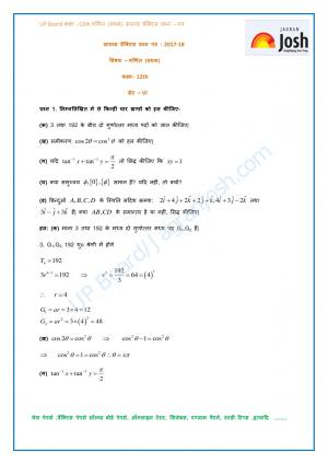 UP Board Class 12 Mathematics Solved Practice Paper First Set-VI