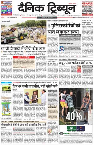 DT_17_June_2017_Gurgaon