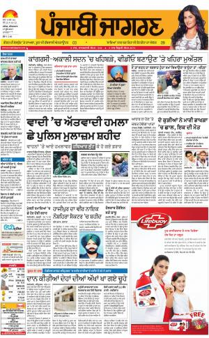 MOGA/FARIDKOT/MUKTSAR: Punjabi jagran News : 17th June 2017