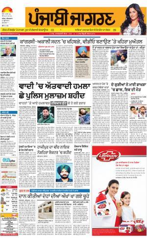 Hoshiarpur: Punjabi jagran News : 17th June 2017