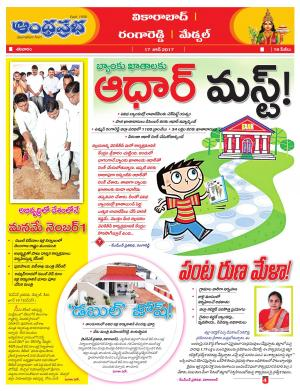17-6-2017 Rangareddy