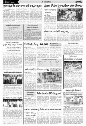 Telangana News