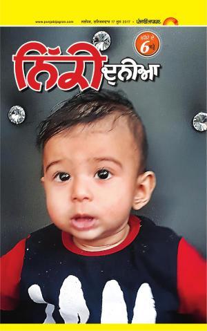SUPPLEMENT: Punjabi jagran News : 17th June 2017