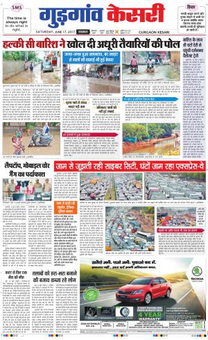 Gurgaon kesari
