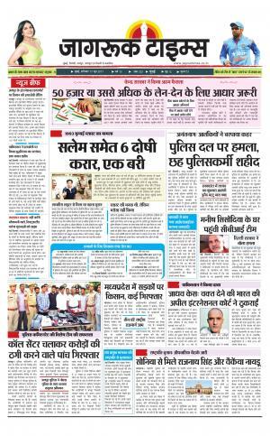 17-Jun-2017 Epaper Jagruk times