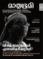 Mathrubhumi Weekly