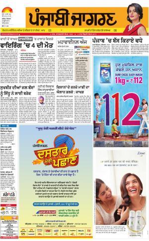 Amritsar: Punjabi jagran News : 18th June 2017