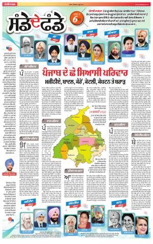 SUPPLEMENT: Punjabi jagran News : 18th June 2017