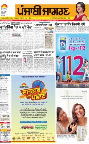 Kapurthala: Punjabi jagran News : 18th June 2017