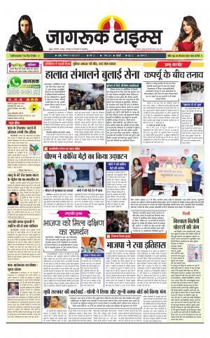 18-Jun-2017 Epaper Jagruk times