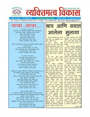 Weekly Personality Development (साप्ताहिक व्यक्तिमत्व विकास) - संपादक: मंगेश विठ्ठल कोळी - May 20, 2017
