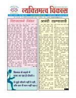 Weekly Personality Development (साप्ताहिक व्यक्तिमत्व विकास) - संपादक: मंगेश विठ्ठल कोळी