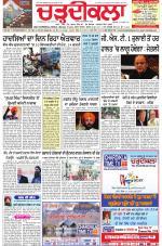 Daily Charhdikala