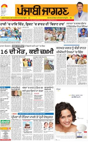 DOABA: Punjabi jagran News : 19th June 2017