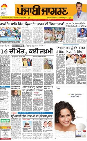 AMRITSAR: Punjabi jagran News : 19th June 2017