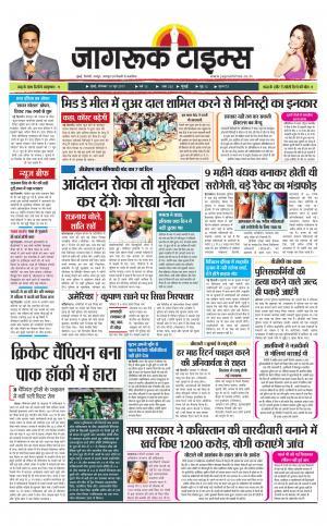 19-Jun-2017 Epaper Jagruktimes