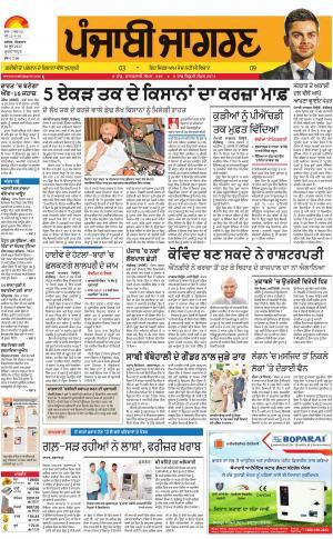 GURDASPUR : Punjabi jagran News : 20th June 2017