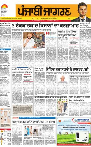 Hoshiarpur : Punjabi jagran News : 20th June 2017