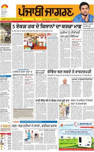 AMRITSAR : Punjabi jagran News : 20th June 2017