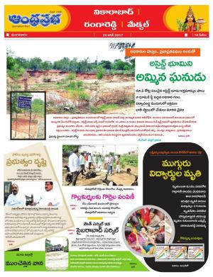 20-6-2017 Rangareddy
