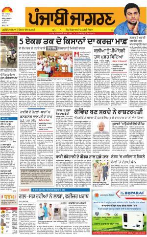 JALANDHAR : Punjabi jagran News : 20th June 2017