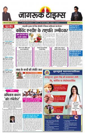 20-Jun-2017 Epaper Jagruktimes