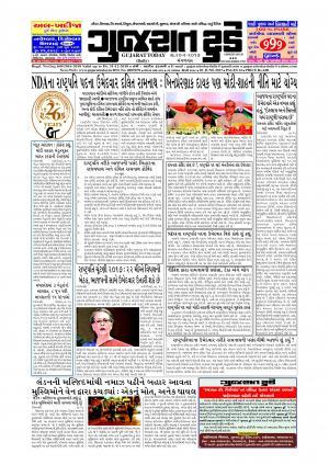 Epaper 20 Jun 2017