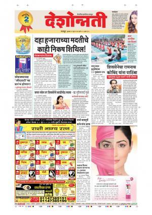 21th Jun Nagpur Main