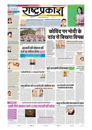 21th Jun Rashtraprakash