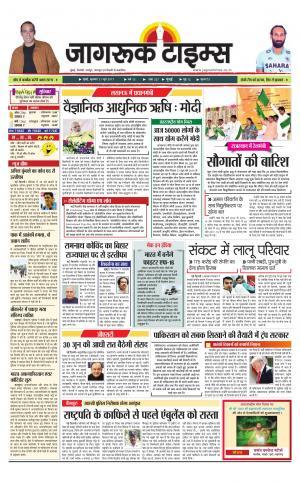 21-Jun-2017 Epaper Jagruktimes