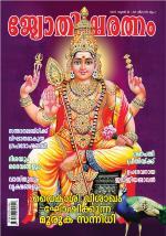 Jyothisharatnam Fortnightly